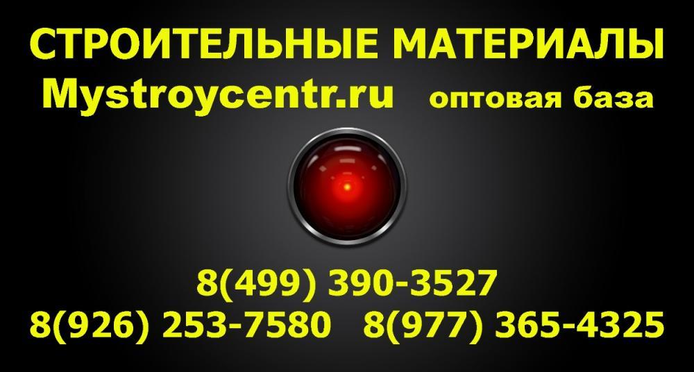 строительные материалы Mystroycentr.ru.jpg
