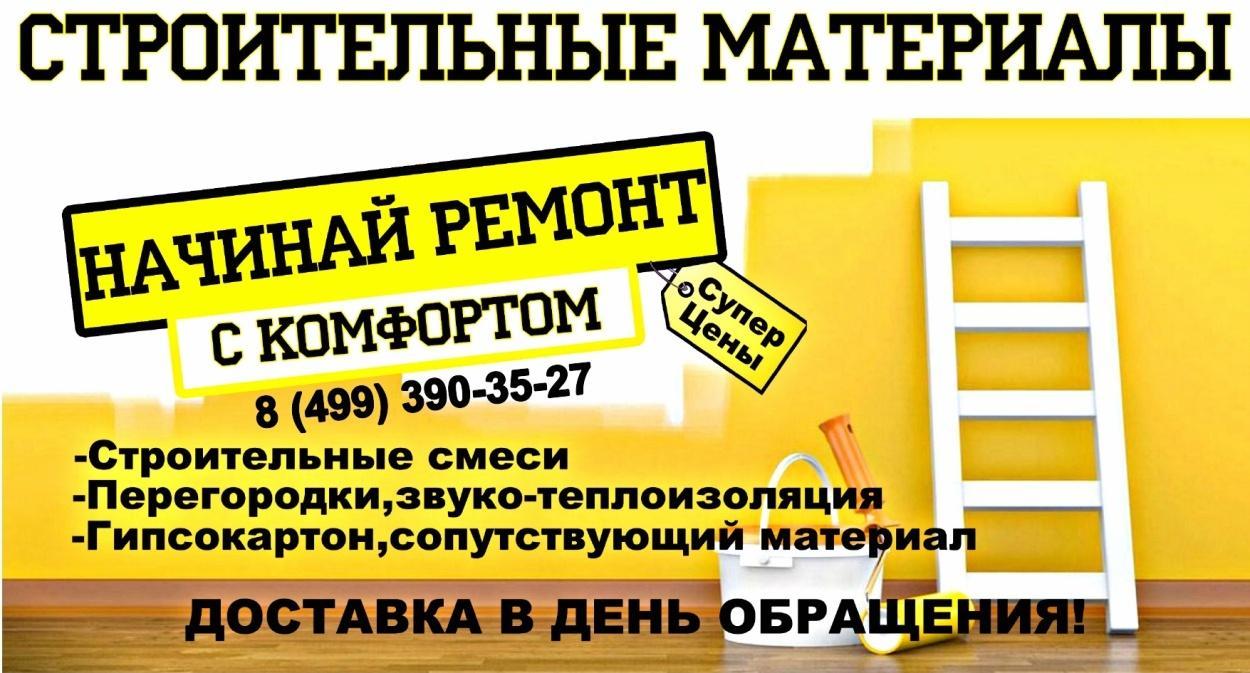 Строительные материалы MYSTROYCENTR.RU