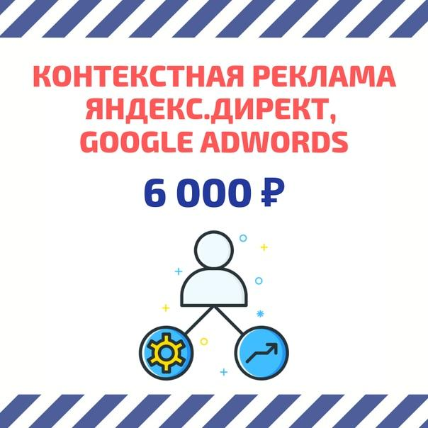 Специалист по контекстной рекламе Яндекс Директ, Google Adwords