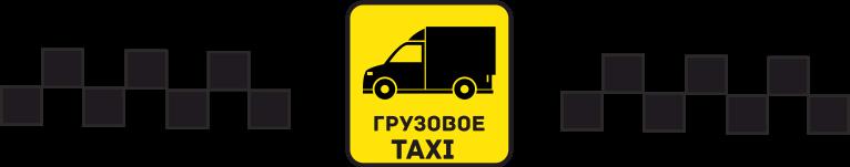 large.gruzovoe-taksi-58_766x151_pxl.png.